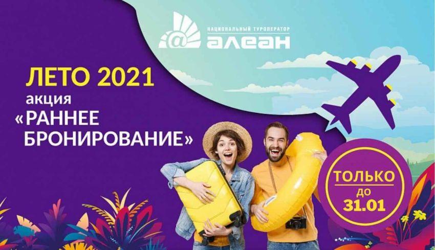 Раннее бронирование туров по России ЛЕТО 2021