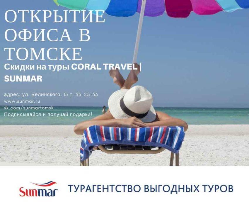 SUNMAR в Томске!