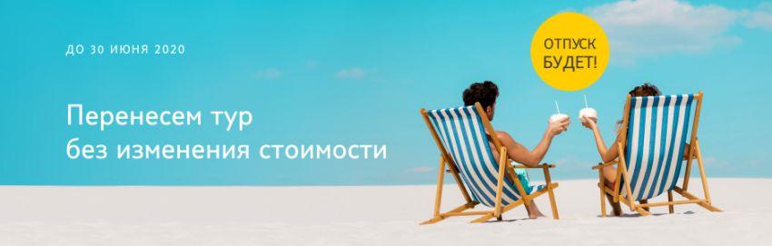 Отпуск будет!