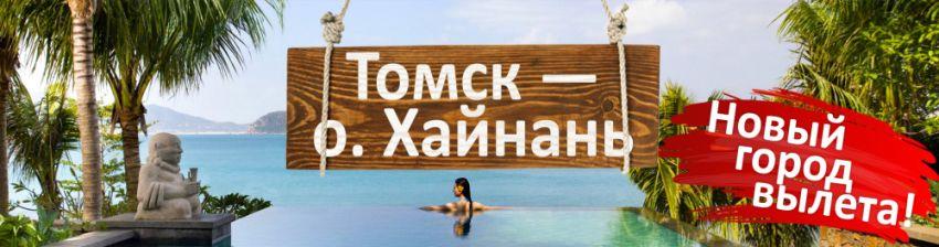 Старт продаж на Хайнань из Томска!